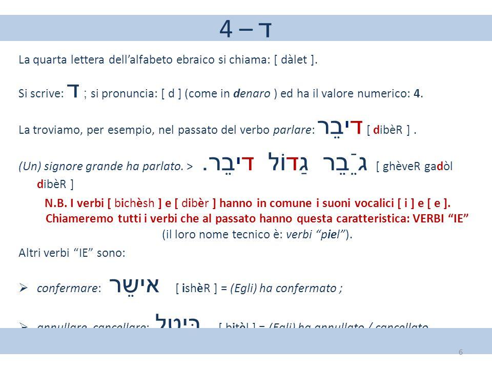 4 – ד La quarta lettera dell'alfabeto ebraico si chiama: [ dàlet ].